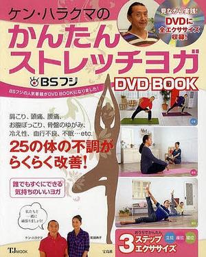 kantan_stretch_yoga-1