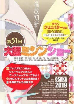 2019大阪ミシンショー 開催されます。