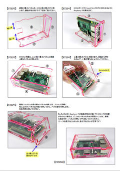 piboxbplus-manual-sshot2