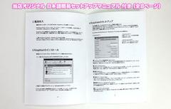setup-manual8