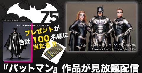 batman1014