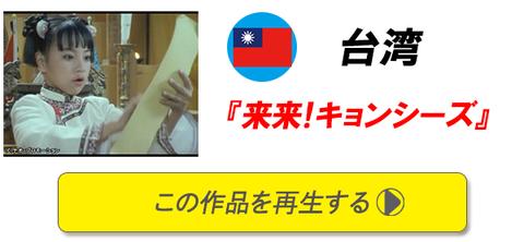 台湾bnr
