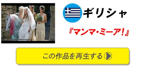 ギリシャbnr