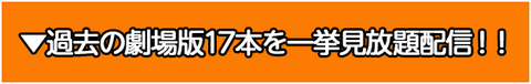 ▼過去の劇場版17本を一挙見放題配信!!