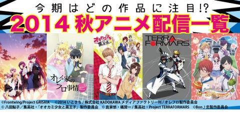 14autumn_anime