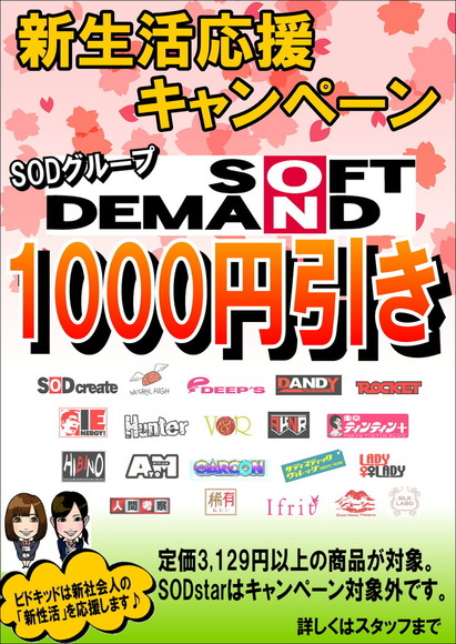 デマンド1000