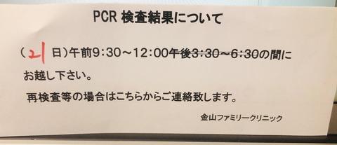 PCR検査結果について