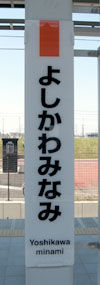 yoshikawaM (2)