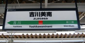 yoshikawaM (1)