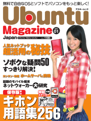 ubumag-01cover