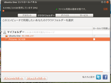 android-ubuntuone-8