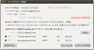 thunderbird-gmail-4