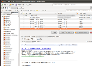 thunderbird-gmail-1