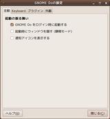 karmic-gnome-do-7