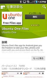 android-ubuntuone-2