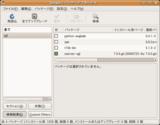 ubuntu-6.10-xgl-install