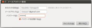 thunderbird-gmail-3