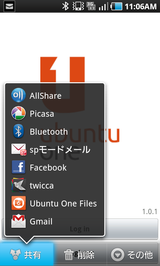 android-ubuntuone-9