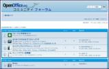 OpenOffice.orgフォーラム