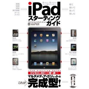iPadStarting