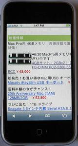 iPhone 縦拡大