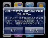 iPhone NG