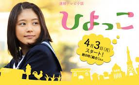 NHK朝ドラ「ひよっこ」自己最高22.2%
