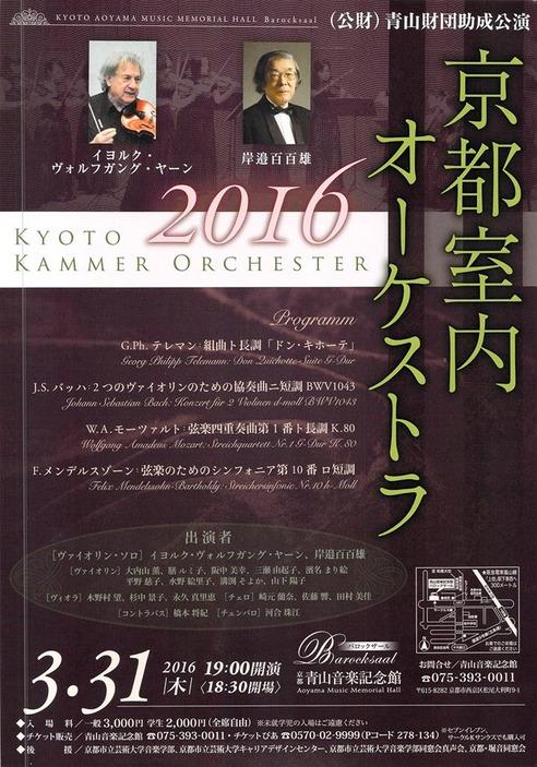 KKO 2016