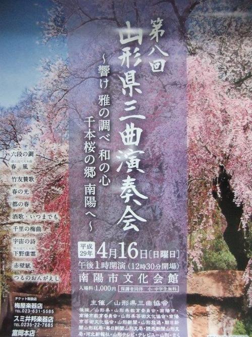演奏会のポスター (2)