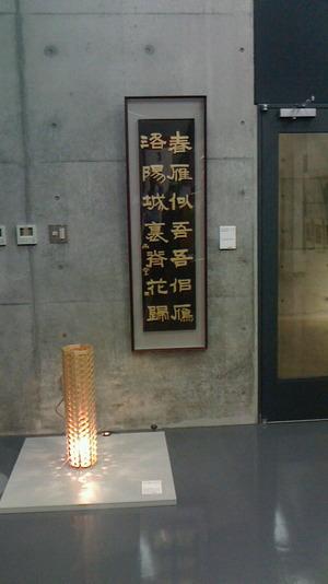 2016071313310000米沢の図書館に寄贈した父の刻字