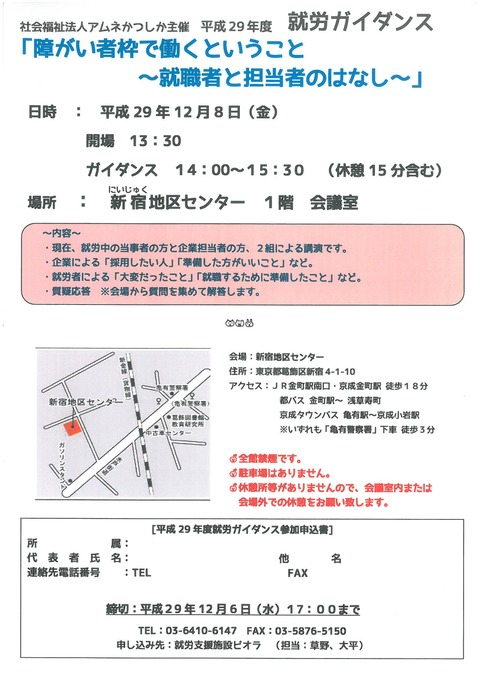 12月8日_就労ガイダンスチラシ&申込書