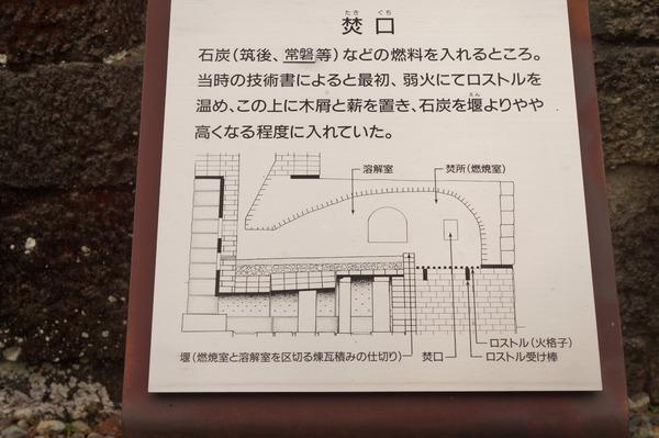 韮山反射炉11