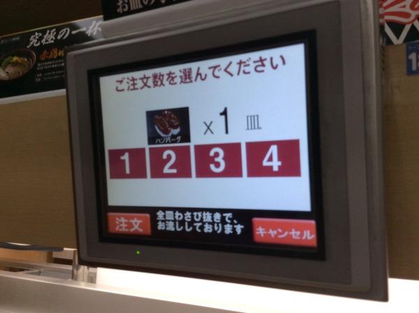 くら寿司タッチパネル9