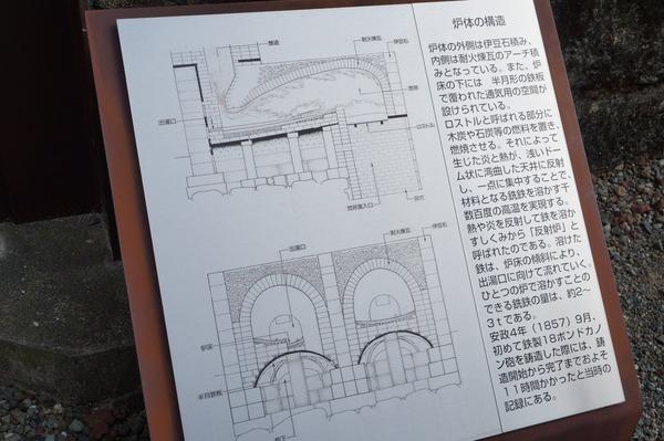 韮山反射炉9