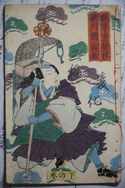 浮世絵 (5)