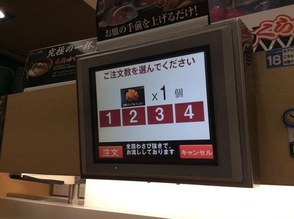 くら寿司タッチパネル13