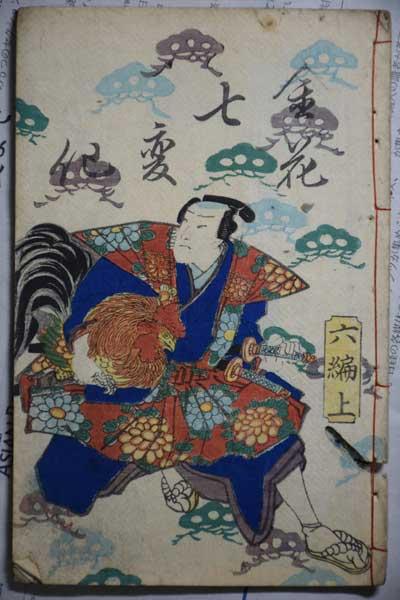 浮世絵 (11)
