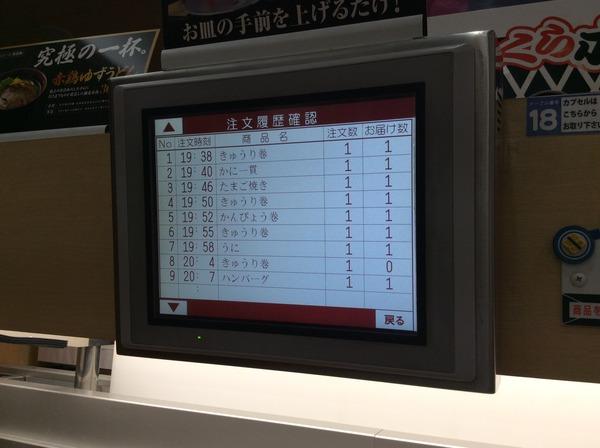 くら寿司タッチパネル11