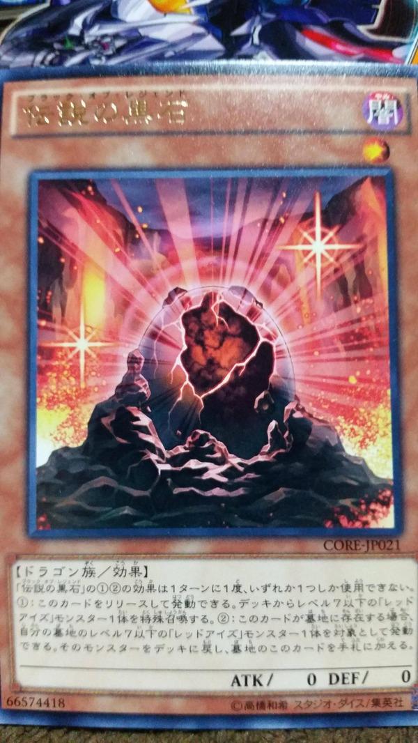 遊戯王アーク・ファイブ OCG クラッシュ・オブ・リべリオン (3)