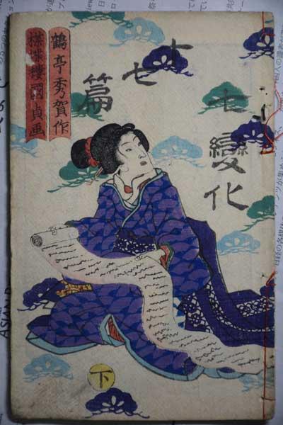 浮世絵 (16)