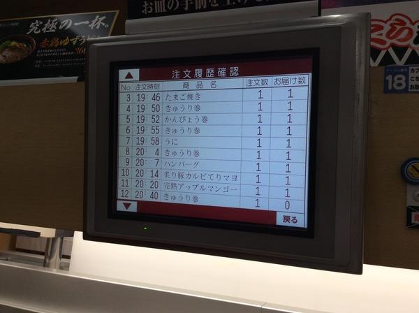 くら寿司タッチパネル14
