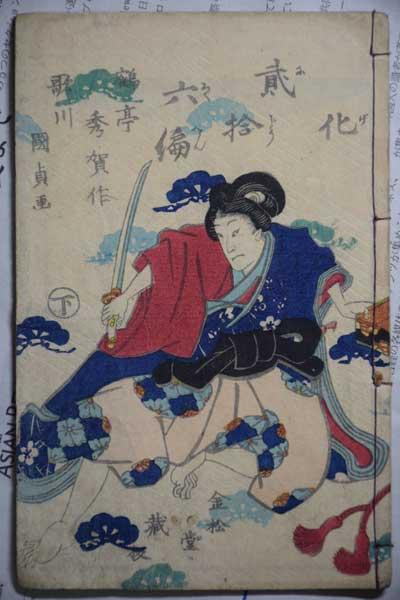 浮世絵 (30)