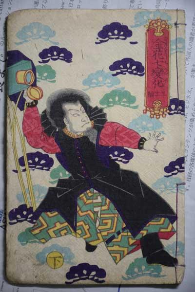 浮世絵 (38)