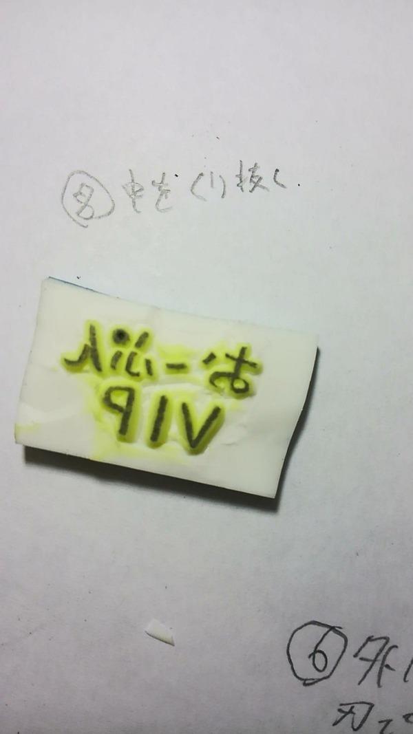 消しゴムはんこ (26)