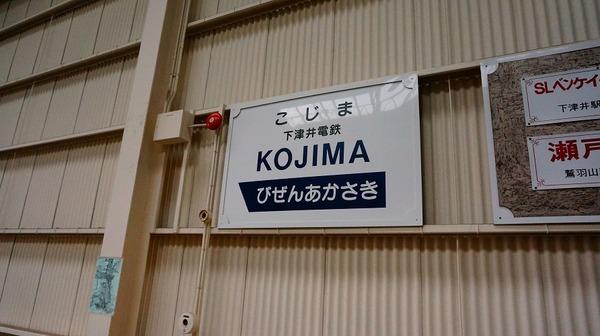 旧下津井電鉄児島駅跡2