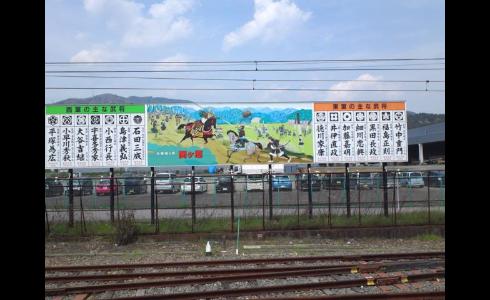 関ヶ原駅看板