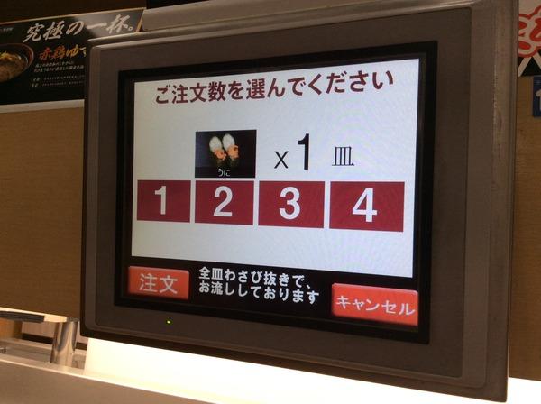 くら寿司タッチパネル6