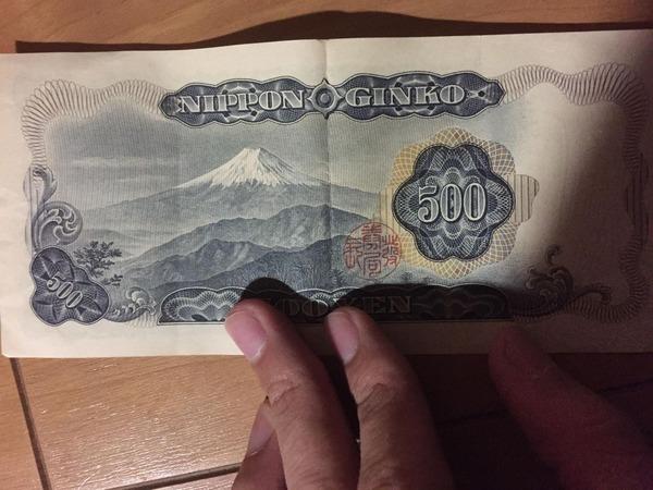 お金 (10)