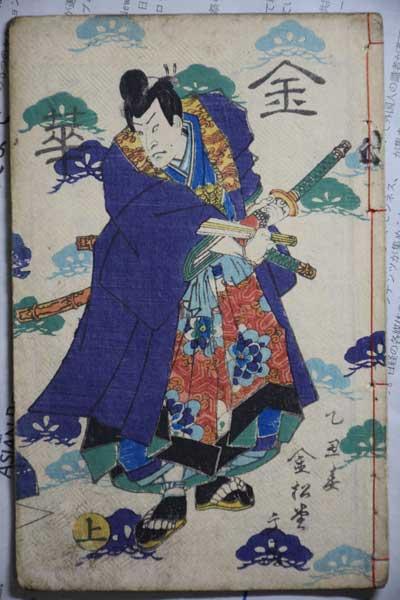 浮世絵 (15)