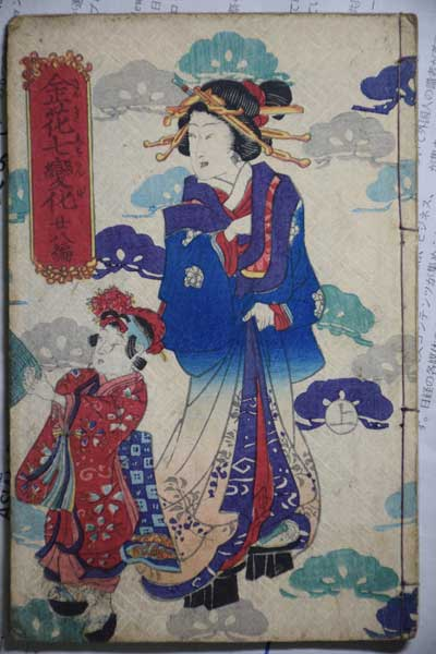 浮世絵 (33)